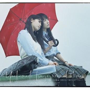 初回 特典/[CD]/乃木坂46/夜明けまで強がらなくてもいい [CD+Blu-ray/TYPE-B]/SRCL-11262
