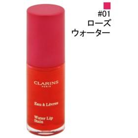 クラランス ウォーター リップステイン #01 ローズウォーター 7ml CLARINS 化粧品 WATER LIP STAIN 01 ROSE WATER