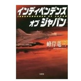 中古文庫 ≪日本文学≫ インディペンデンス オブ ジャパン / 峰岸竜三