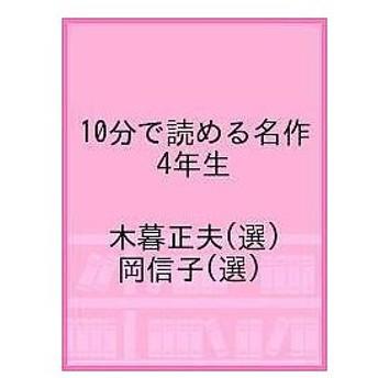 10分で読める名作 4年生 / 木暮正夫 / 岡信子