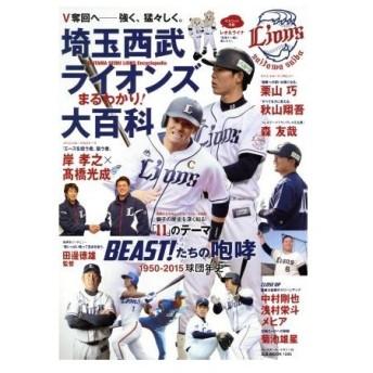 埼玉西武ライオンズまるわかり!大百科 B.B.MOOK1295/ベースボール・マガジン社(その他)