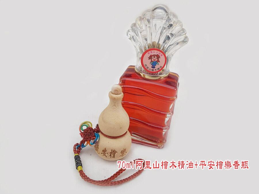 阿里山檜木精油70ml(非噴頭式有附吸取管)+檜木瓶安檜樂香瓶