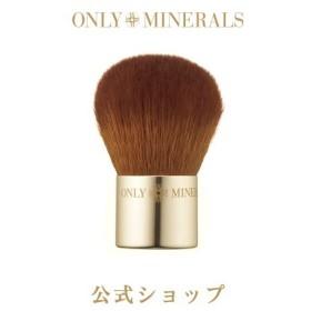 オンリーミネラル ONLY MINERALS / メイク ブラシ / ミニフェイスブラシ / ヤーマン公式 ya-man