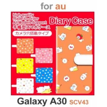 SCV43 ケース カバー スマホ 手帳型 au galaxy A30 犬 ワンちゃん dc-653