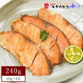 紅鮭 切り身 240g 60g×4切 鮭 サケ さけ ベニサケ べにさけ 天然 甘塩  切身