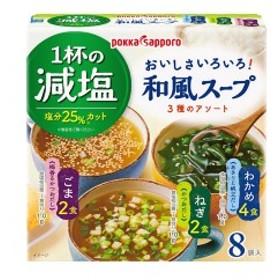 ポッカサッポロ 一杯の減塩 和風スープアソート 66.6g×40個入り (1ケース) (MS)