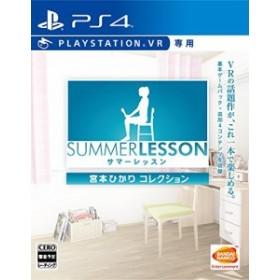 【中古】(PS4)サマーレッスン:宮本ひかり コレクション (VR専用) (管理:405529)