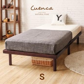 ベッド すのこベッド シングル Cuenca クエンカ シングル 木製