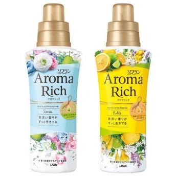 セール新しい香りセットソフラン アロマリッチ ベル&サラ 本体(各520ml) 1セット 柔軟剤 ライオン