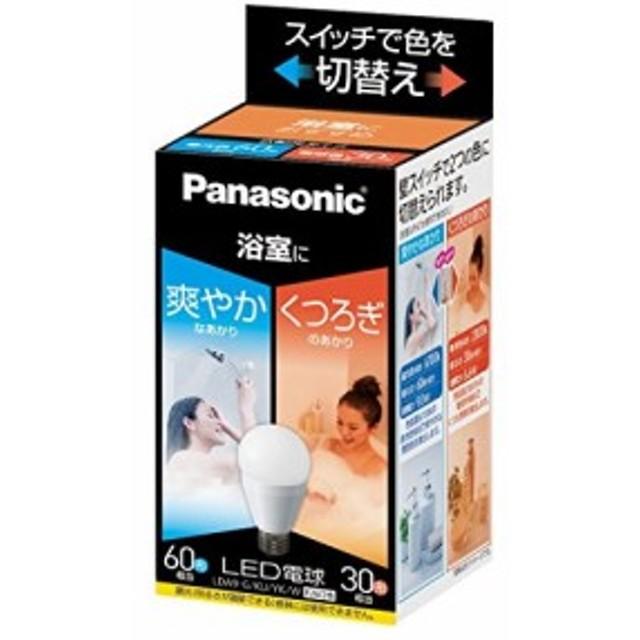パナソニック LED電球 口金直径26mm  電球60W形相当 昼光色相当(9.0W)/電球色相当(6.6W) 一般電球・光色切替えタイプ 浴室向け