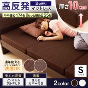 マットレス シングル 高反発 シングルサイズ ベッド 敷布団 敷き布団 布団 寝具 3つ折り 高反発 厚い 厚め 硬い 人気 おすすめ 安い 10cm