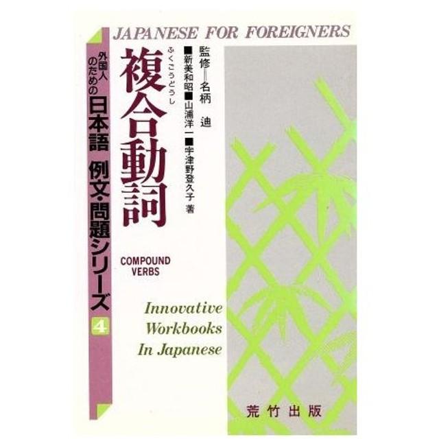 複合動詞 外国人のための日本語 ...