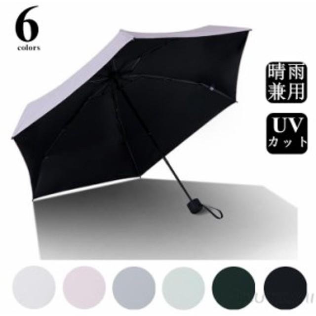 晴雨兼用傘 折りたたみ傘 レディース 紫外線カット かさ UVカット 日傘 雨傘 折り畳み傘 軽量 折り畳み 遮熱 遮光 携帯用