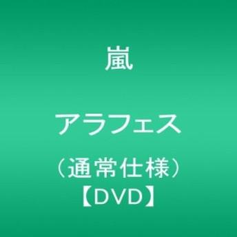 【中古】ARASHI アラフェス(通常仕様) [DVD] (2012) 嵐 [管理:195459]