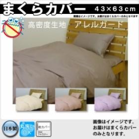「アレルガード」 高密度生地使用防ダニ枕カバー43×63cm枕用