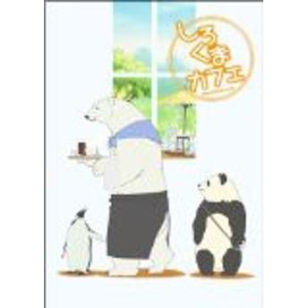 【中古】しろくまカフェ cafe.12 [Blu-ray] / 【管理:252187】