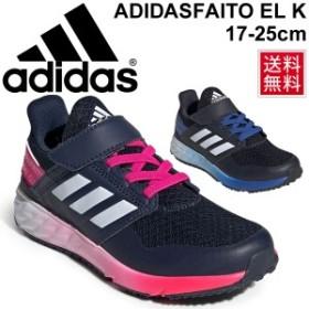 キッズシューズ ジュニア ボーイズ スニーカー 男の子 子ども アディダス adidas アディダスファイト adifaito EL K/子供靴 17-25.0cm 男