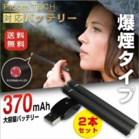 プルームテック 互換バッテリー 爆煙 タイプ 互換 バッテリー 370mAh 500パフ 同一質感 701plus ×2本セット(充電器1個) FRP