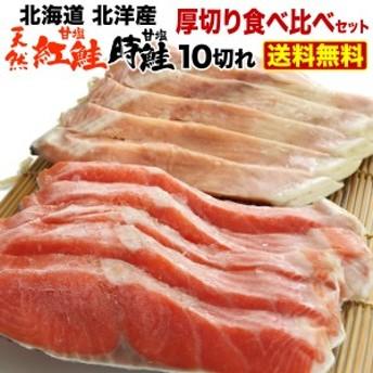 鮭 切り身 北海道産 紅鮭 時鮭 食べ比べセット 天然紅鮭5切れ(300g) 時鮭5切れ(300g) 産地直送