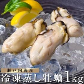 かき カキ 瀬戸内海産 無選別 蒸し牡蠣 1kg ※冷凍 送料無料
