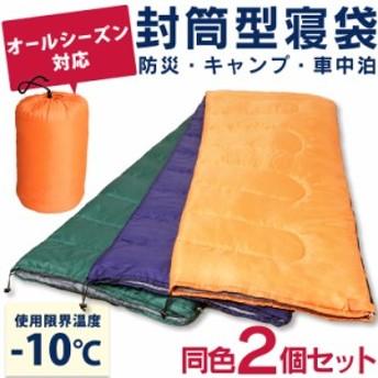 【2個セット】シュラフ 寝袋 封筒タイプ M180-75 寝袋 ねぶくろ 封筒型 キャンプ用品 キャンプ