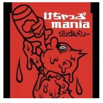 けちゃっぷmania/ジングルベリー 【CD】