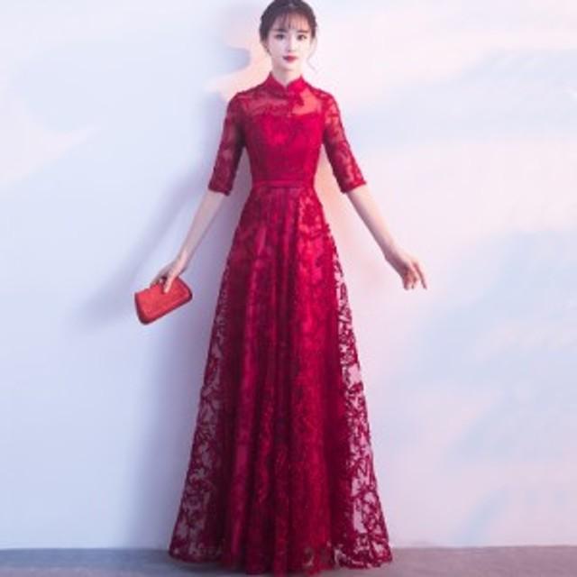 ロングドレス 赤 カラードレス パーティードレス イブニングドレス 花嫁 スタンドカラー ロングドレス カクテルドレス レース 刺繍 激安