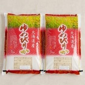【令和元年産】北海道留萌産ゆめぴりか 10kg(5kg×2袋)