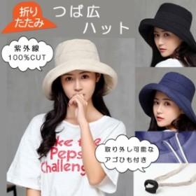 帽子 レディース つば広 大きめ UVカット 大きいサイズ UV カット 折りたたみ あごひも付き