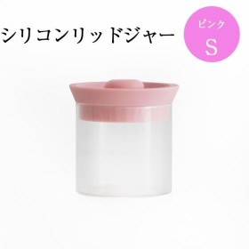 保存容器 ガラス 密閉 おしゃれ シリコンリッドジャー S ピンク 調味料 デザート 藤栄 3サイズ 4色