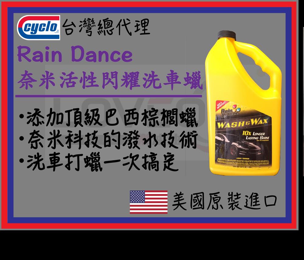cyclorain dance雨舞奈米活性閃耀洗車蠟