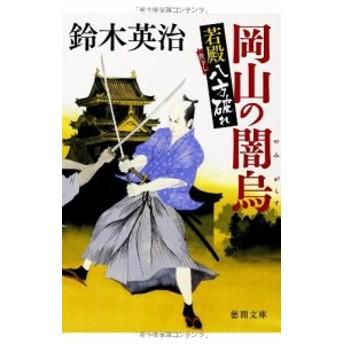 (文庫)岡山の闇烏/鈴木英治/徳間書店(管理番号:794979)