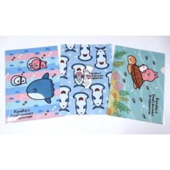 カナヘイ × 水族館 クリアファイルセット