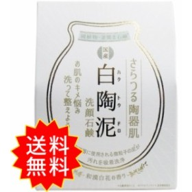 白陶泥洗顔石鹸 和漢白花の香り 100g ペリカン石鹸 通常送料無料