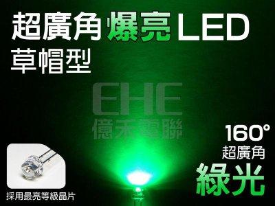EHE】S5H16GR】超爆亮5mm廣角160°大晶草帽型LED(525nm綠光)。適搭FPGA DIY小綠人專題製作