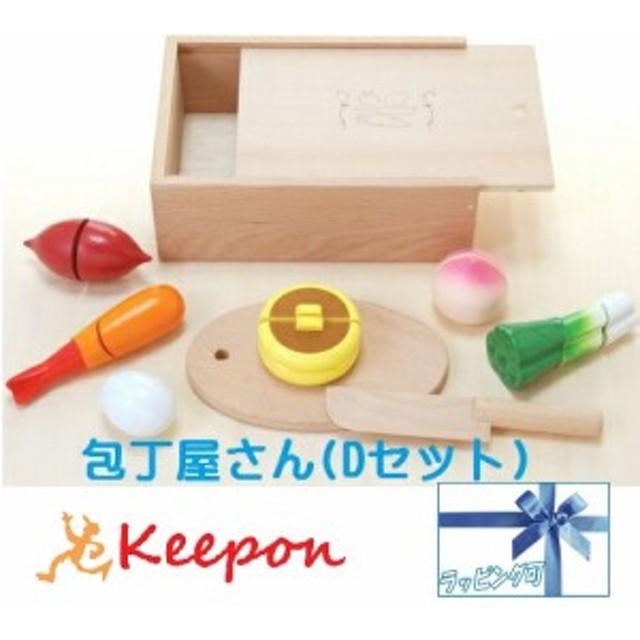 木のおもちゃ 包丁屋さん(Dセット) だいわ 木製おもちゃ プレゼント/ままごと/誕生日/出産祝い/クリスマス/ラッピング