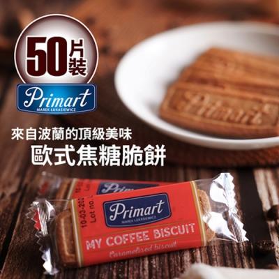波蘭帕瑪 歐式焦糖脆餅(家庭號)360g