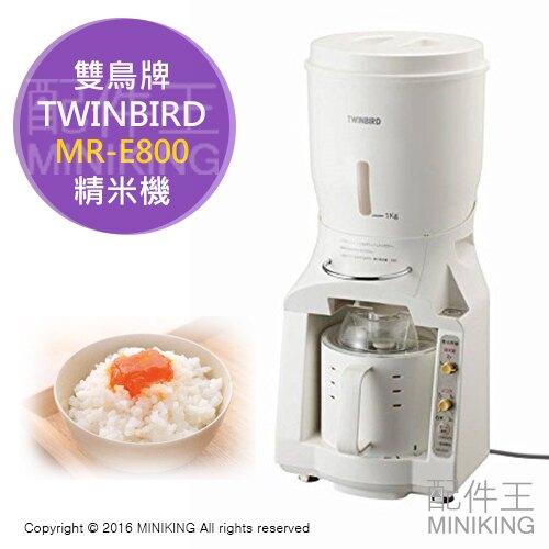 日本代購 TWINBIRD 雙鳥牌 MR-E800 精米機 精米御膳 另 YE-RC41
