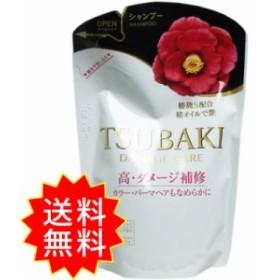 TSUBAKI(ツバキ) ダメージケアシャンプー 詰替用 345mL 資生堂 通常送料無料