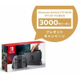 送料無料 任天堂 【新品訳あり(箱きず・やぶれ)】 任天堂 Nintendo Switch グレー 3000円クーポン付き