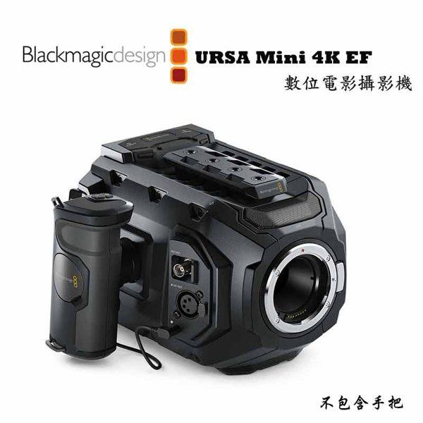 【EC數位】Blackmagic 黑魔法 專業 URSA Mini 4K EF 數位電影攝影機