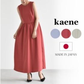 【返品・交換1回無料】kaene (カエン) kaene/カエン 花園  ウエストギャザー ノースリーブ マキシ 丈 ワンピース ドレス  結婚式 パーテ