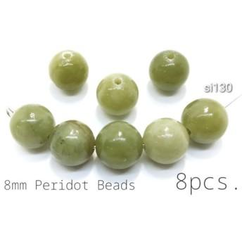 8個☆約8mm ペリドット 8月の誕生石☆天然石ビーズ【si130】