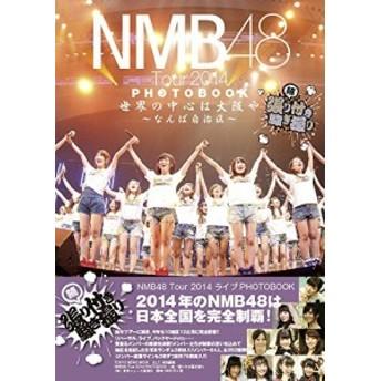 (中古)(写真集)NMB48 Tour 2014 PHOTOBOOK ~続・張り付き騒ぎ撮り ([バラエティ]) / 東京ニュース通信社(管理番号:750089)