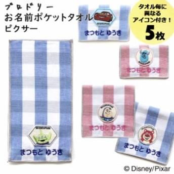 名入れ 刺繍 ポケットタオル ピクサー 5枚 名前 子供 男の子 女の子 ギフト ハンドタオル キャラクター OR