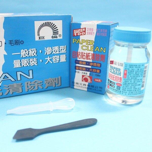 巨倫自粘貼紙清除劑 H-1147 標籤清除液 95cc去膠水(特大)/一盒12罐入(定100)