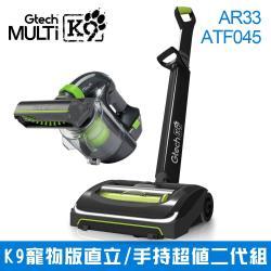 Gtech 小綠 寵物版手持 直立無線吸塵器 AR33+K9