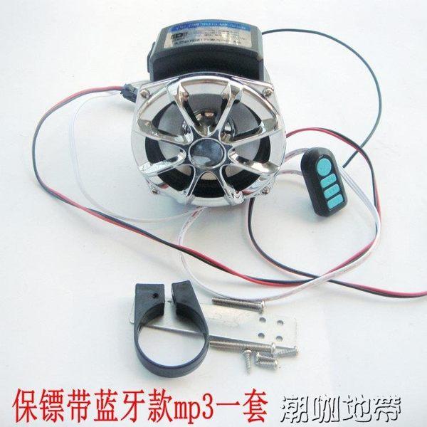 保鏢機車音響12v插卡式MP3喇叭改裝電動車防水車載低音炮超清晰