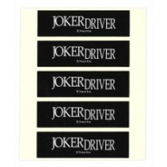 JOKERDRIVER(ジョーカードライバー) ミニステッカー (ダーツ アクセサリ)