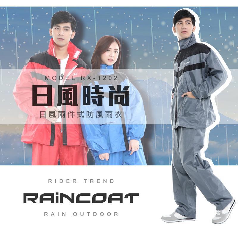 日式機能時尚兩件式雨衣,限時破盤再打78折!